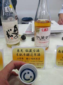 sakefair koshu2 (C) Tokyo Food File