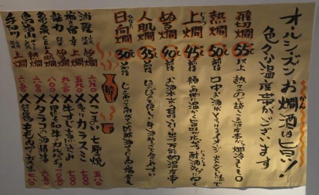 kamozou atsukan © Tokyo Food File