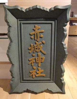 akagi shrine sign (C) Tokyo Food File