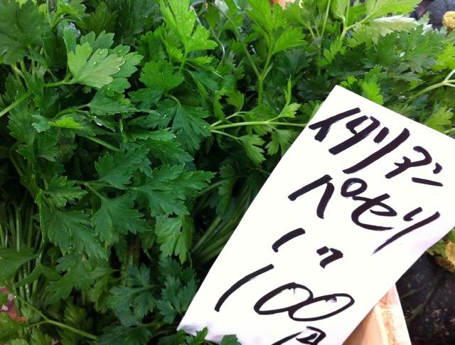 italian parsley (C) Tokyo Food File
