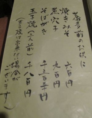 hosokawa menu2 © Tokyo Food File