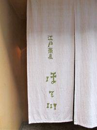 hosokawa noren1 © Tokyo Food File