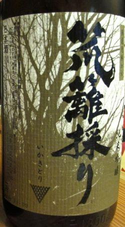 kazenomori front (C) Tokyo Food FIle)