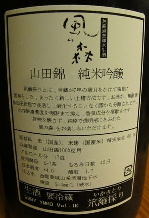kazenomori back (C) Tokyo Food FIle)