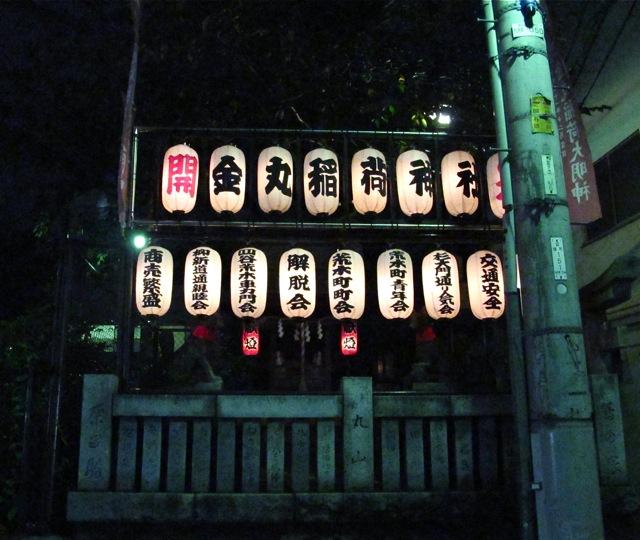arakicho 7 (c) Tokyo Food File