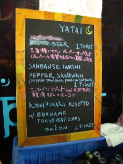 openharvest Shibuya menu