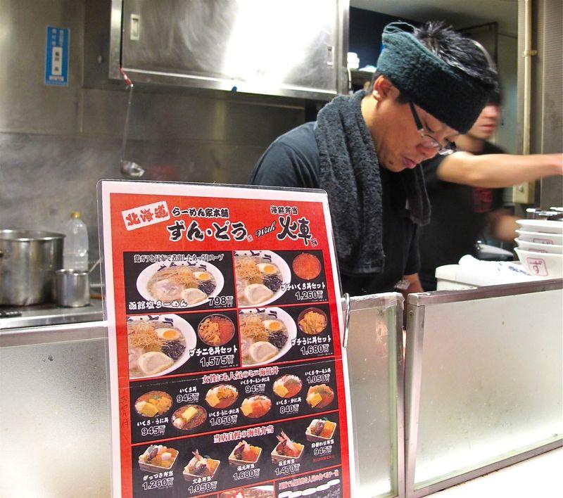zundou 2 (c) Tokyo Food FIle