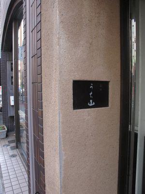 uchiyama nameplate (c) Tokyo Food FIle