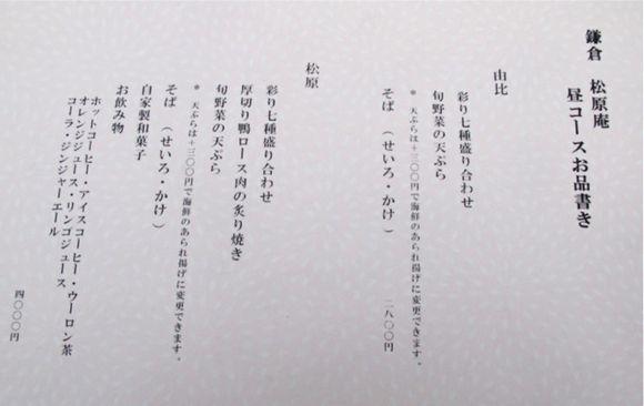 matsubara-an menu © Tokyo Food File