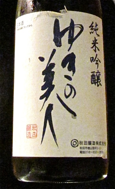 Takazawa yukinobijin © Tokyo Food File