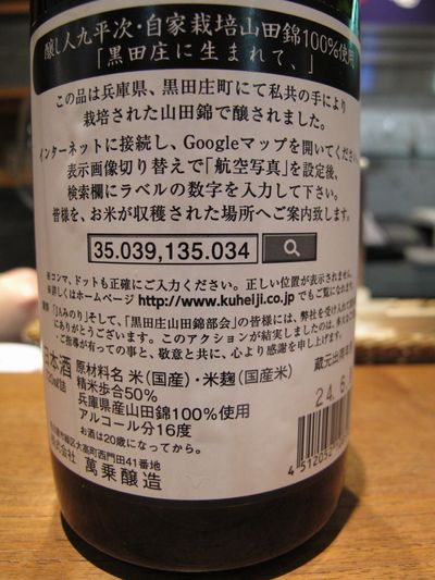 kuheiji4 ©Tokyo Food File