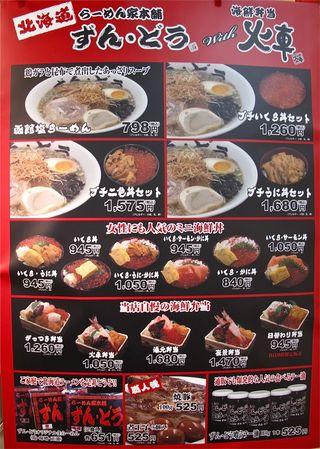 zundou ramen menu (c) Tokyo Food File