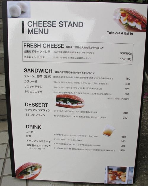 Cheesestand © Tokyo Food File