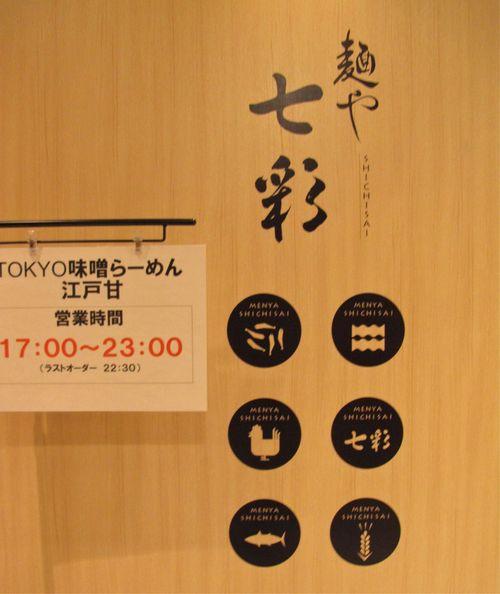 menya shichisai 1 © Tokyo Food File