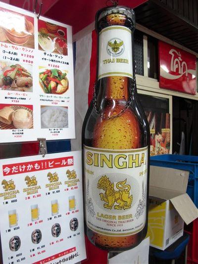 Montee singha © Tokyo Food File
