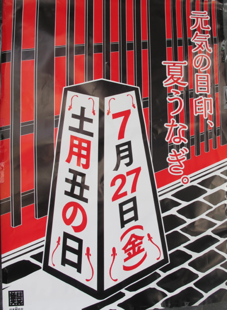 unaginohi 2012 ©Tokyo Food File