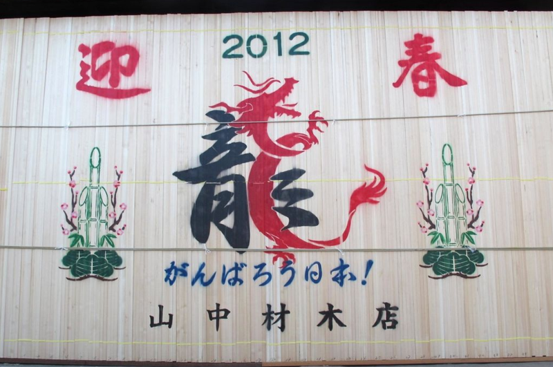 zaimokuten dragon © Tokyo Food FIle