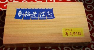 toshikoshisoba 1 (c) Tokyo Food FIle