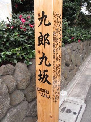 Kuroguzaka