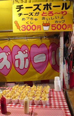 Matsuri cheeseball2 © Tokyo Food File