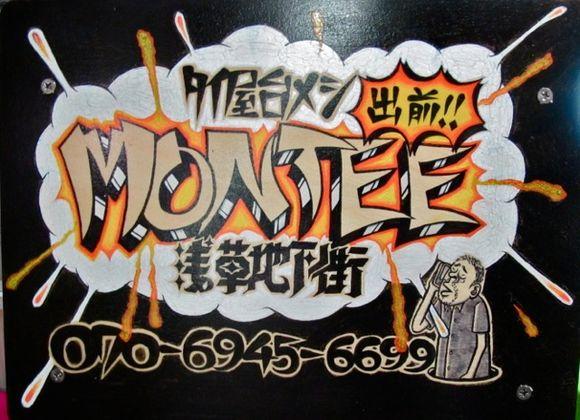 Montee bike sign © Tokyo Food File