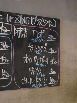 zinc menu1 © Tokyo Food File