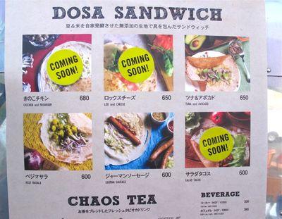 246 common dosa menu © Tokyo Food File