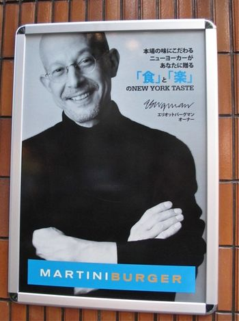 martiniburger poster ©Tokyo Food File