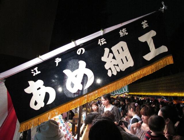 Matsuri ame2 © Tokyo Food File