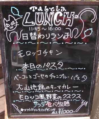 tabela blackboard © Tokyo Food File