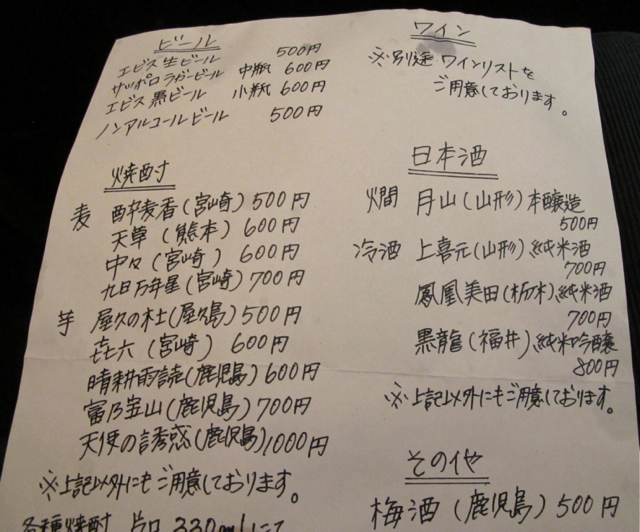 Torishiki list © Tokyo Food File