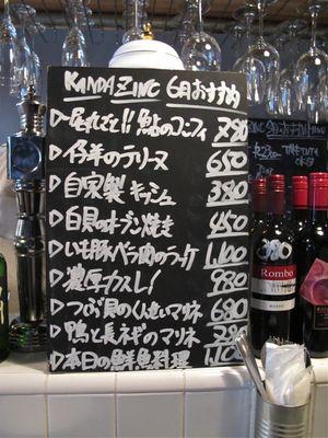 zinc menu2 © Tokyo Food File