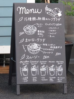 246 common bluekitchen menu © Tokyo Food File