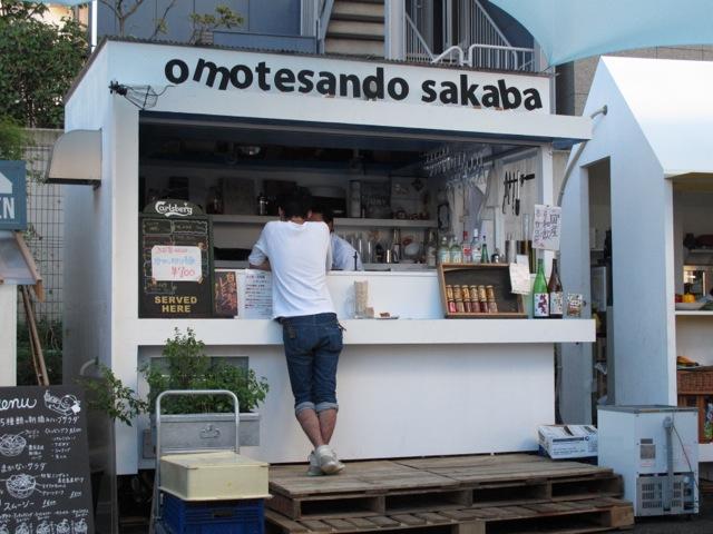 Omotesando sakaba