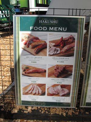 246 common hakushu menu © Tokyo Food File