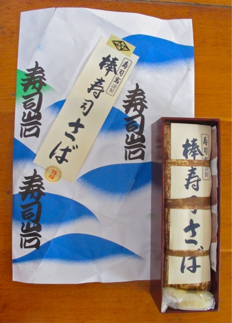 oshizushi1 © Tokyo Food File