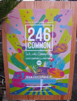 246 common poster1 © Tokyo Food File