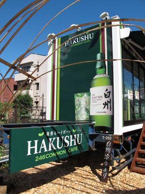 246 common hakushu © Tokyo Food File
