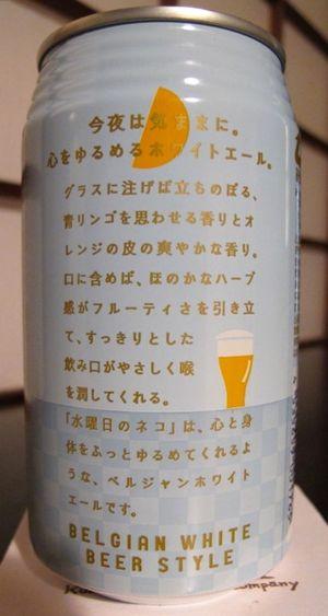 Suiyoubinoneko b © Tokyo Food File