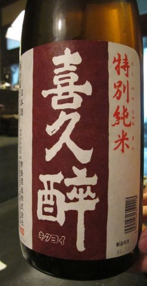 kikuyoi ©Tokyo Food File