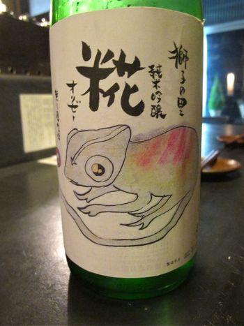 shishinosato ©Tokyo Food File