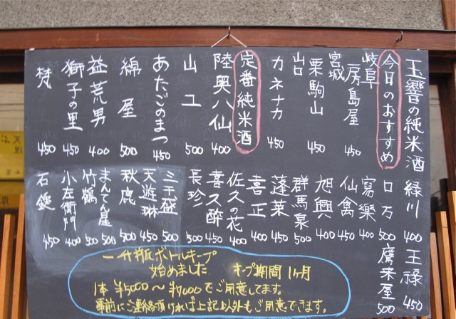 tamayura blackboard1 © Tokyo Food File