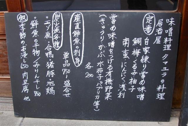 tamayura blackboard3 © Tokyo Food File
