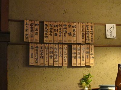 tamayura wallmenu © Tokyo Food File