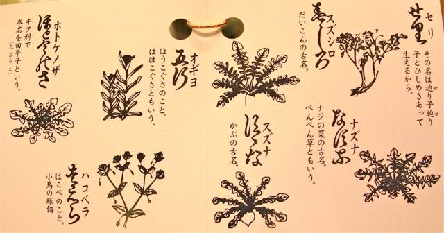 7kusa blurb1 © Tokyo Food File