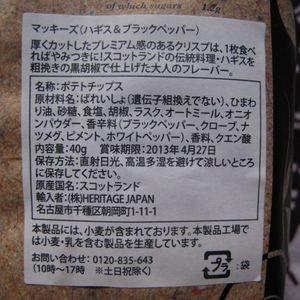haggis crisps3 © Tokyo Food File