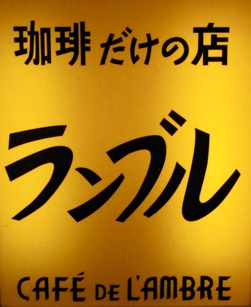 l'ambre sign © Tokyo Food File