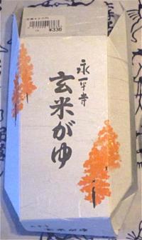 eiheiji genmaigayu © Tokyo Food File