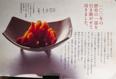 narutomi uni blurb © Tokyo Food File