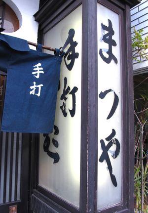 Kanda Matsuya 2 © Tokyo Food File